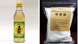 食用醋 vs 檸檬酸